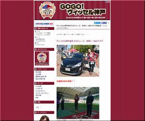 懸賞当選_ヴィッセル神戸選手プロデュース 世界に一台のアクア 2016