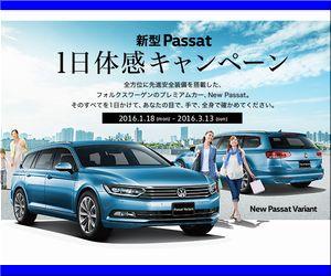 懸賞_新型Passat1日体感キャンペーンフォルクスワーゲン グループ ジャパン株式会社