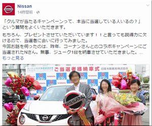 懸賞当選_NISSAN 選りすぐりの3台どれでもプレゼント_日産×コーナン特別共同企画