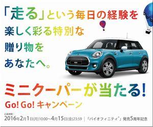 【応募790台目】:BMW 「ミニクーパー 5ドア」