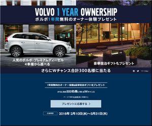 懸賞_VOLVO 1 YEAR OWNERSHIP_ボルボ1年間無料のオーナー体験プレゼント.jpg