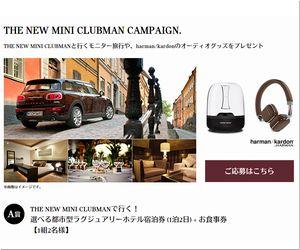 懸賞_THE NEW MINI CLUBMAN CAMPAIGN_BMW Japan
