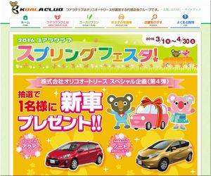 【応募793台目】:抽選で1名様に新車プレゼント