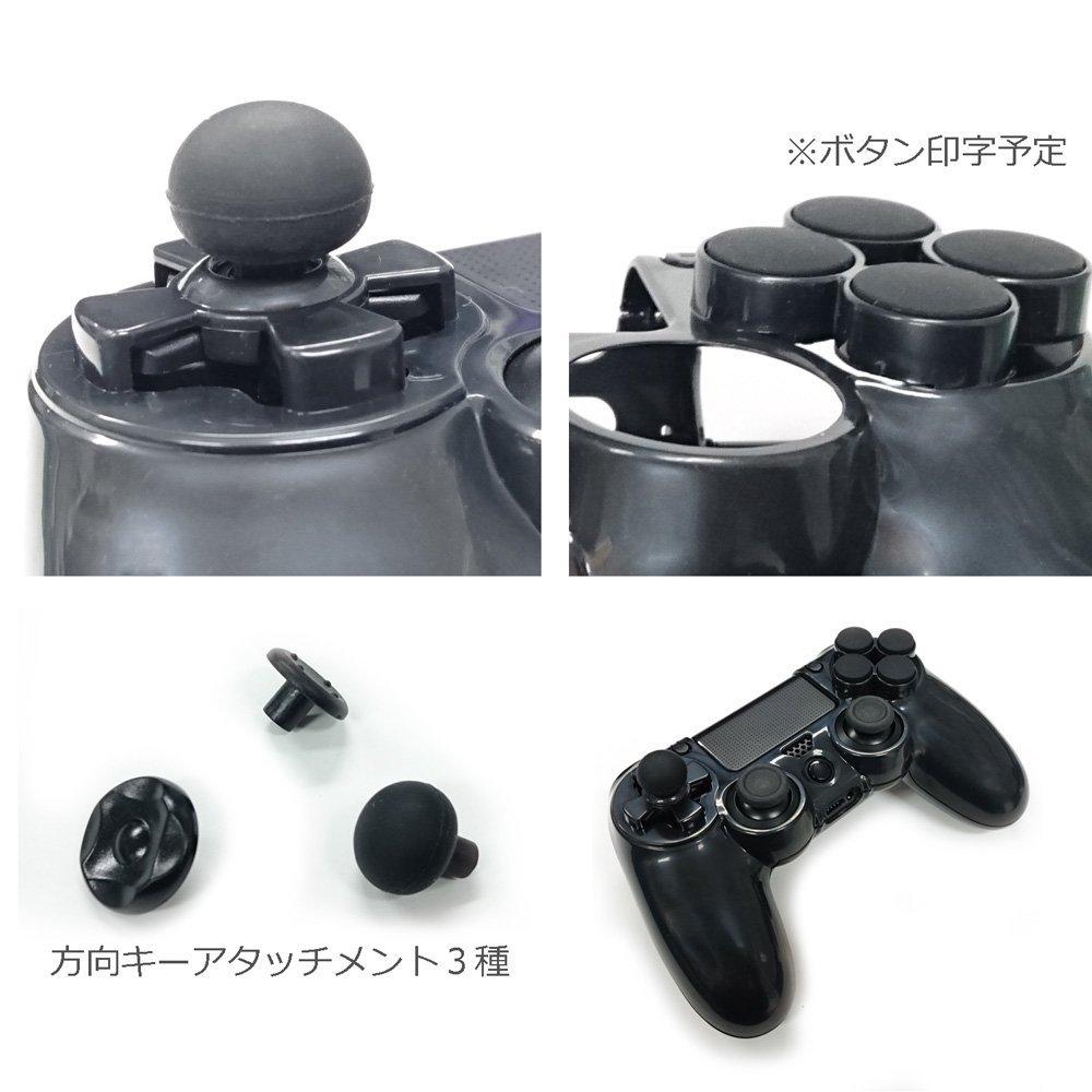 PS4コントローラー用カスタムカバー for FPS【ARMOR GEAR+ (アーマーギアプラス) 】 (2016年4月下旬発売予定)