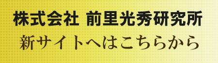 株式会社-前里光秀研究所 新サイトへ