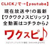 スピリチュアルラジオ番組 「ワクワク♪スピリッツ」 前里光秀研究所