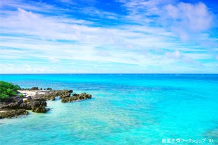 ②沖縄の海-前里光秀ワークショップ 10