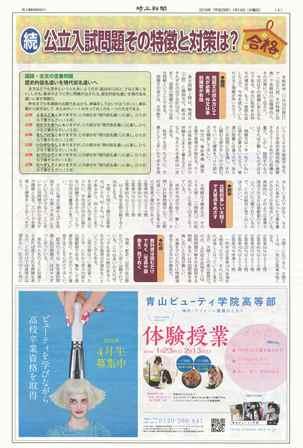 埼玉新聞入試特集2016年1月14日 4面