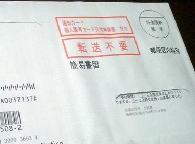 頼むぜ 日本郵便!!