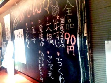 黒板メニュー♪