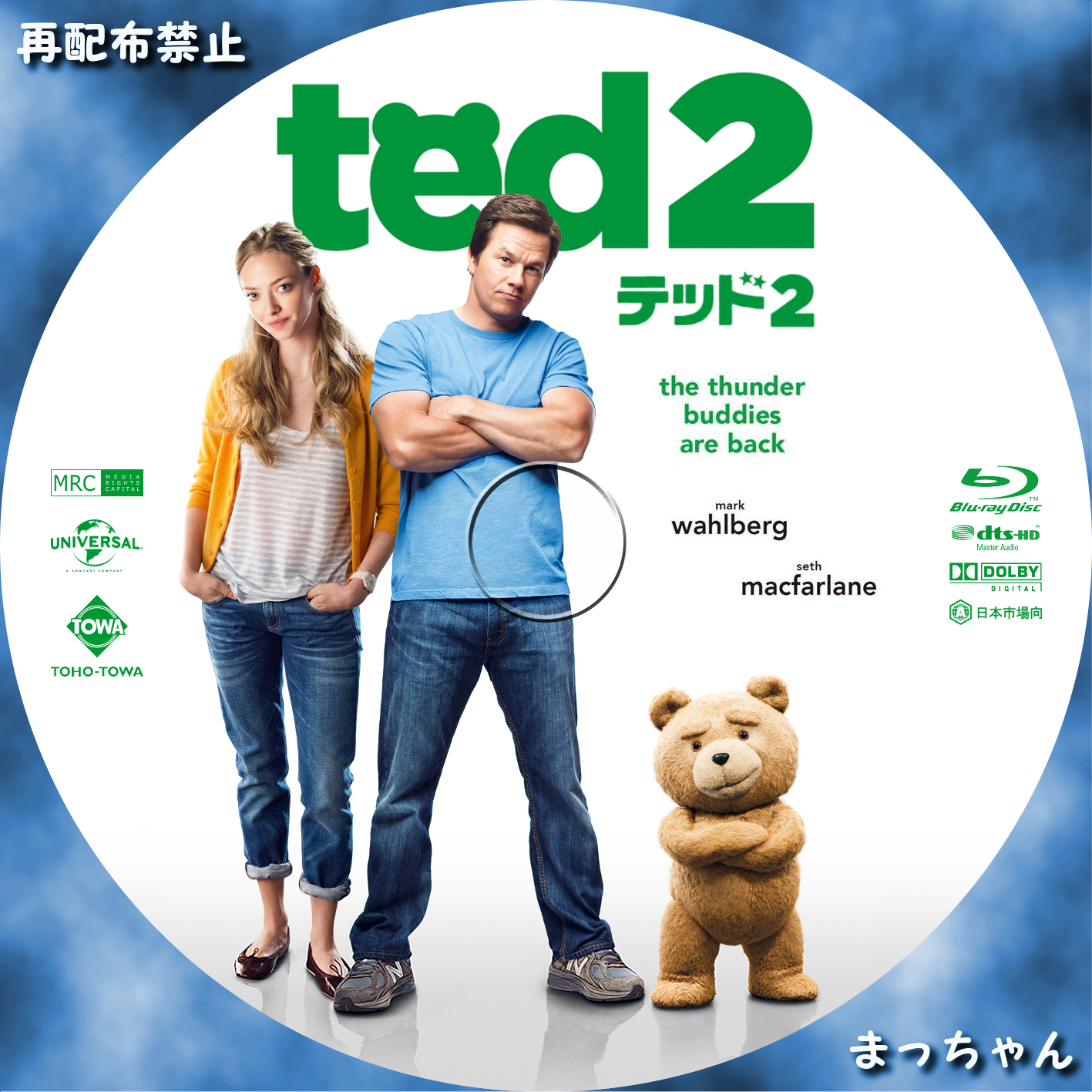 テッド2 まっちゃんの☆自作 ...