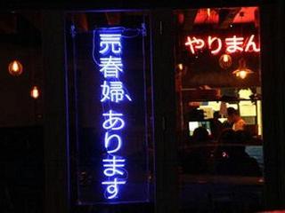151023_ロンドン「kurobuta」_での下品なネオンサイン_7dd084c4-s_VGA