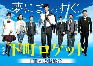 151220_ドラマ「下町ロケット」shitamachi_rocket_640x453