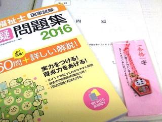 160125_3735介護福祉士試験の問題集と贈ったお守りVGA