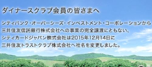 三井住友トラストクラブ株式会社発行のダイナースクラブカード