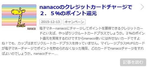 nanacoのクレジットカードチャージで2.5%のポイント還元
