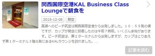 関西国際空港KAL Business Class Loungeで朝食を