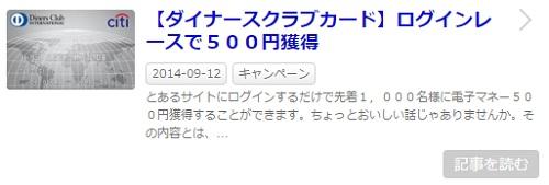【ダイナースクラブカード】ログインレースで500円獲得