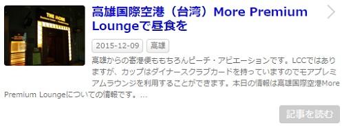 高雄国際空港(台湾)More Premium Loungeで昼食を