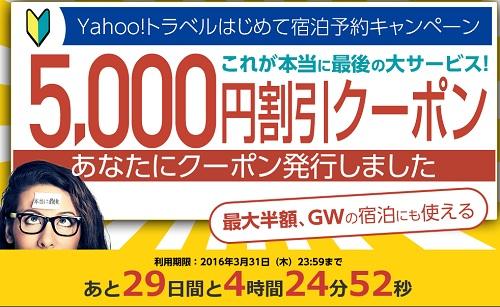 ヤフートラベル5,000円クーポン