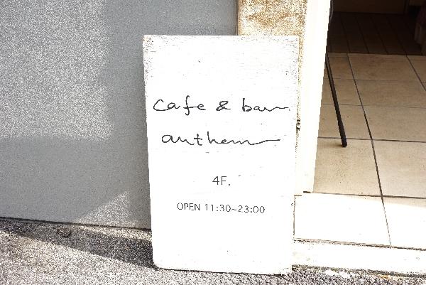 【cafe & bar anthem】キッシュランチ