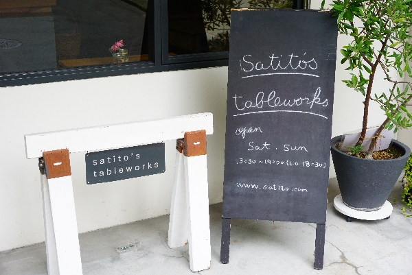 【satito's tableworks】デザートプレート