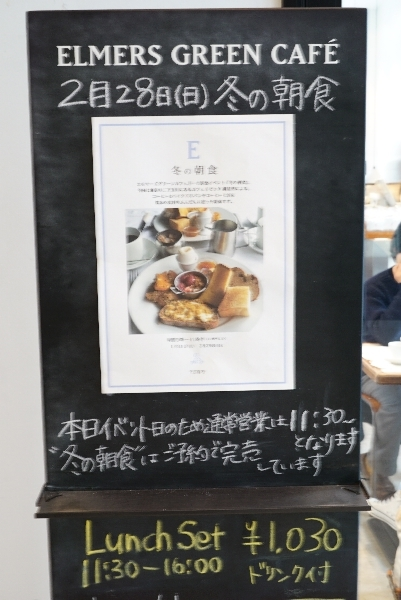【ELMERS GREEN CAFE】冬の朝食