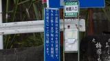 20151206熱海梅園049