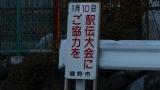 20160109大野原12