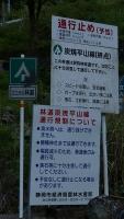 20150523炭焼平山線038