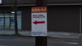 20160220伊豆長岡ポタ092