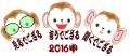 2016gozaru.jpg
