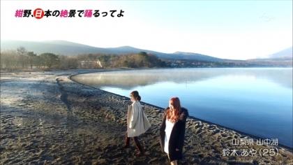 151226絶景で踊るってよ鈴木あや (2)