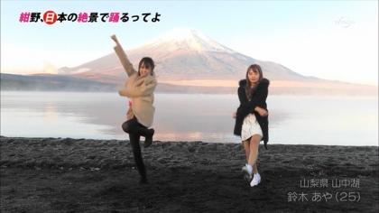 151226絶景で踊るってよ鈴木あや (1)
