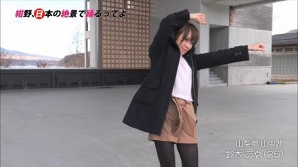 151226絶景で踊るってよ鈴木あや (4)