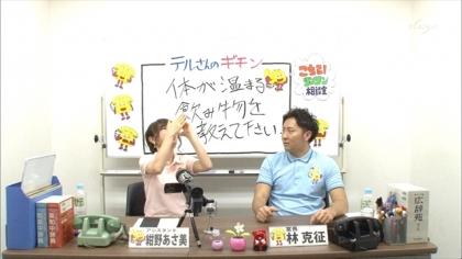 160117リンリン相談室 紺野あさ美 (5)
