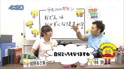161220リンリン相談室 紺野あさ美 (3)
