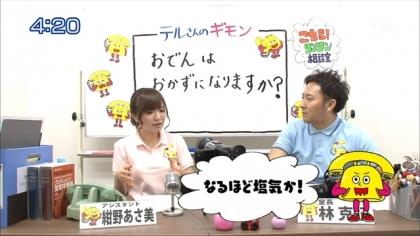 161220リンリン相談室 紺野あさ美 (2)