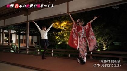 フライングゲット錦市場 紺野あさ美 (1)