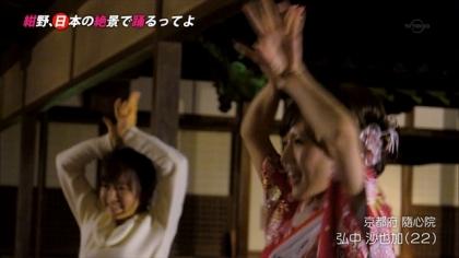 フライングゲット錦市場 紺野あさ美 (4)