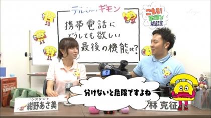 160123リンリン相談室 紺野あさ美 (3)