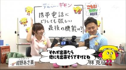 160124リンリン相談室 紺野あさ美 (4)