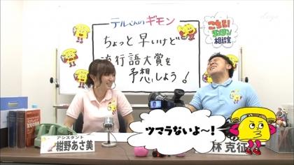 160128リンリン相談室 紺野あさ美 (4)
