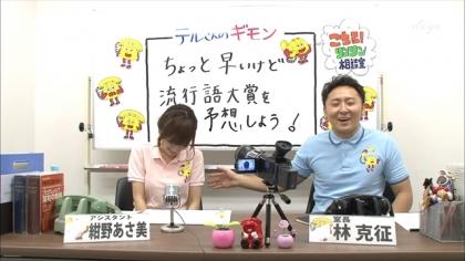 160128リンリン相談室 紺野あさ美 (3)