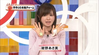 160201L4YOU!プラス 紺野あさ美 (12)