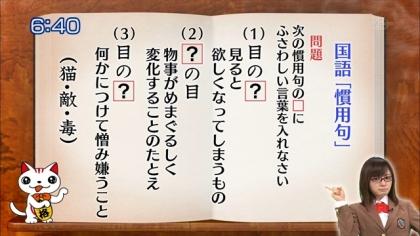 160209合格モーニング 紺野あさ美 (3)
