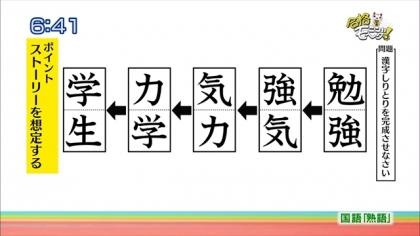 160216合格モーニング 紺野あさ美 (5)