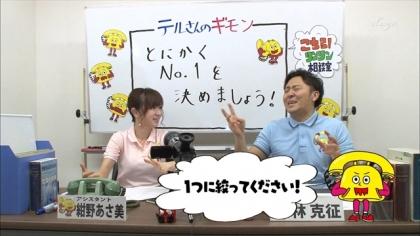 160218リンリン相談室 紺野あさ美 (4)