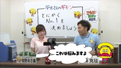 160218リンリン相談室 紺野あさ美 (8)