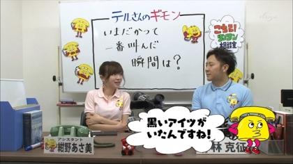 160220リンリン相談室 紺野あさ美 (2)